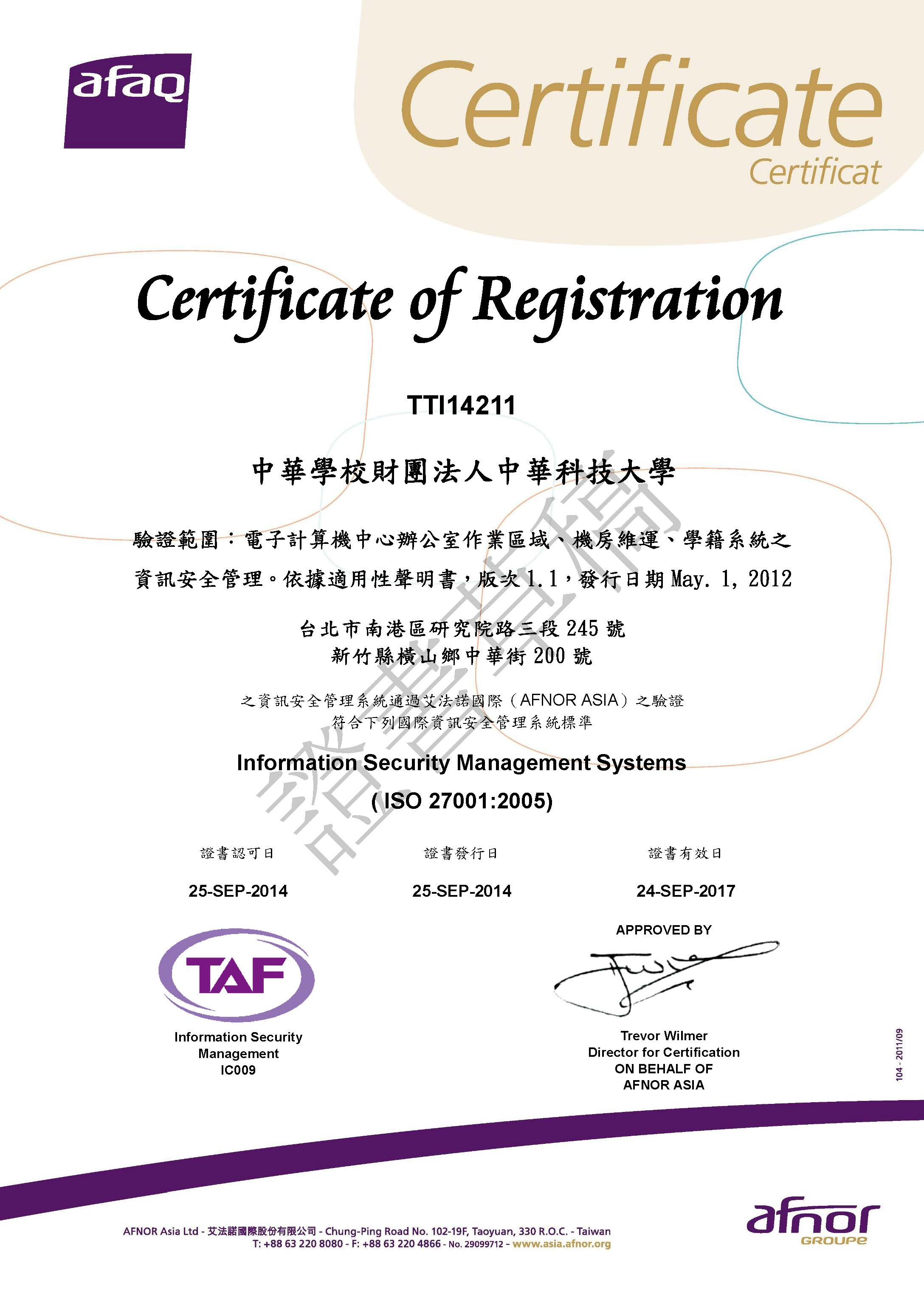 iso證書 - 台灣英日美國際有限公司